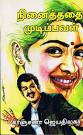 Muthulakshmi Raghavan Novels Latest