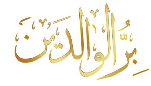 كلمات في وحب ومدح وطاعة ألحبيب ألمصطفى محمد صلى ألله عليه وسلم