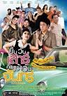 หนังไทยตลกๆ ล้อเลียน หนังไทยที่ฉายในโรงภาพยนตร์ - Postjung.com