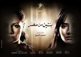 فيلم بنتين من مصر ديفيدي للكبار فقط