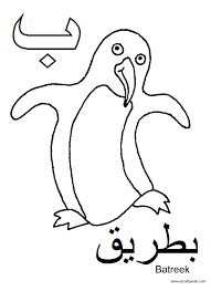 turning pictures into coloring pages i u0027m still continuing to take the animals from my arabic alphabet