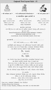 Invitation Cards For Baby Shower Templates Cool Reception Invitation Card In Gujarati 66 With Additional