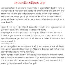 teachers day essay Essay On Gandhi In Gujarati Language   Essay Topics Essays On Mahatma Gandhi In English