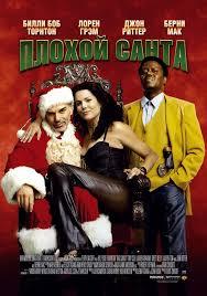 Ông Già Noel Xấu Tính - Bad Santa ...
