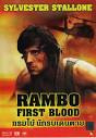 หนังDVD:Rambo แรมโบ้ [ภาค1-4] [Master] dvd 4 แผ่นจบ