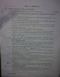 psir optional paper 2 upsc mains 2016 xaam in