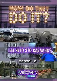 Из чего это сделано? 6 сезон смотреть онлайн