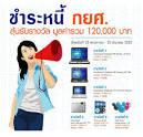 กรุงไทยเผยยอดติดต่อคืนเงินกู้กยศ.พุ่ง 38%