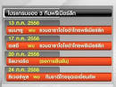 3 ทีมยักษ์ใหญ่จากพรีเมียร์ลีกอังกฤษเยือนไทย ก.
