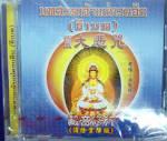 CD บทสวดเจ้าแม่กวนอิม (ธิเบต) - ร้านสดใส อุตรดิตถ์ : Sodsai Media ...