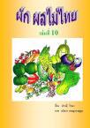 หนังสือคำคล้องจองประกอบภาพ ระดับปฐมวัย เรื่อง ผัก ผลไม้ไทย ผลงาน ...