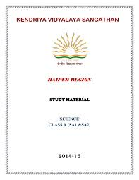 100 science lab manual for 10 class sa1