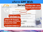 """งานนำเสนอ""""Www.gpf.or.th 1. ขั้นตอนง่าย ๆ ในการเข้าใช้ บริการ GPF ..."""