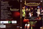 คุณพระช่วยสําแดงสด 2 Archives - Thai Wikipedia Change
