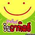 Bloggang.com : NENE77 : สวัสดีวันอาทิตย์