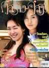 SNSD] YULTI หน้าปก คู่สร้างคู่สม (บันเทิงเกาหลี)