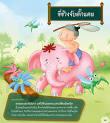 1000 สำนวน สุภาษิตคำพังเพยไทย สอนหนูน้อยให้เป็นเด็กดี (ปกแข็ง ...