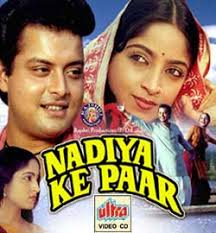 Nadiya Ke Paar - Hindi Movie - Sachin & Sadhana Singh
