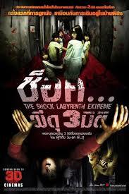 ดูหนัง The Shock Labyrinth ช็อค…ผีดุ
