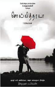 Sollitharava movie online watch