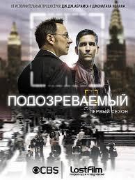 Подозреваемый / В поле зрения / Person of Interest 3 сезона (2011-2013)