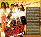 ดูหนังออนไลน์ หนังไทย คลับซ่า ปิดตำราแสบ [YouTube] Master - ดูหนัง ...