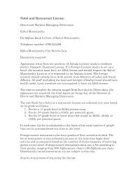 office administrator cover letter cover letter for office       front desk receptionist cover happytom co