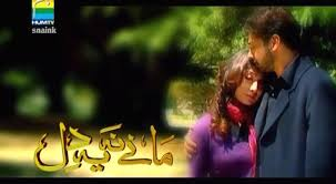 Maney Na Yeh Dil – Episode25 – 26th Feb 2012