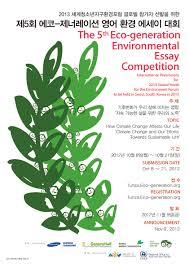 korea essay Tunza Eco generation