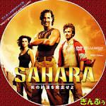 サハラ:サハラ dvd ラベル