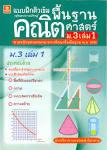 แบบฝึกติวเข้มคณิตศาสตร์พื้นฐาน ม.3 เล่ม 1 [Engine by iGetWeb.com]