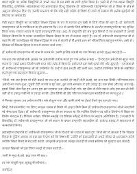 first day of my school essay in hindi