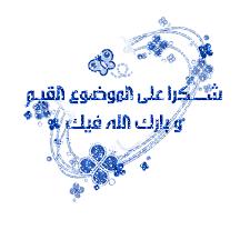 صور ( بسم الله الرحمن الرحيم ) Images?q=tbn:ANd9GcRvjcS0m738Kcyqb6OaKNb1-OtH90l2iP-isl5pVwY8_nSzztFY