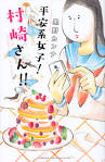 「[黒野カンナ] 平安系女子!村崎さん!!」の画像検索結果
