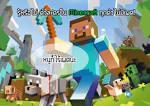 รู้หรือไม่ ตัวละครใน Minecraft ทุกตัวไร้เพศ! | FAPGAMER Forum