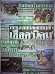 แผงหนังสือพิมพ์รายวัน วันนี้ 21 มีนาคม 2557 | สำนักข่าวเจ้าพระยา