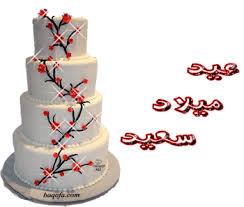 عيد ميلاد سعيد للجميلة(انين الصمت) Images?q=tbn:ANd9GcS-Q49wEtlapTx0fG4CQ3ChLhhh_DrMnUjSm9pL-ObHmt1DsZvQfQ
