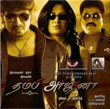 Thambi Arjuna Watch Online