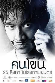 ดูหนัง Kon Khon คนโขน