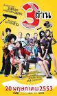 CB News : รายได้หนังไทยช่วงมีนาคม - มิถุนายน (