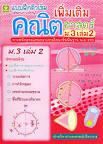 แบบฝึกติวเข้มคณิตศาสตร์เพิ่มเติม ม.3 เล่ม 2 [Engine by iGetWeb.