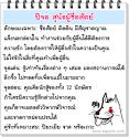 e-card ปีจอ สุนัขผู้ซื้อสัตย์ ดูดวงปีเกิดแบบจีน ภาพเคลื่อนไหว โหลด ...