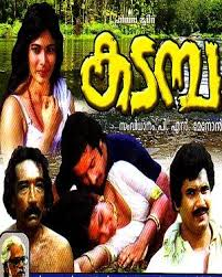 Kadamba 1982 Malayalam Movie