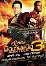 RUSH HOUR 3 คู่ใหญ่ฟัดเต็มสปีด ภาค 3 HD 2007 | ดูหนังออนไลน์ HD ...