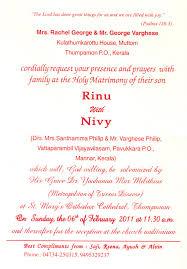 Invitation Cards Sample Format Wedding Invitation Wording Kerala Style Yaseen For