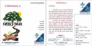 New Office Invitation Card R Vaghasia Group