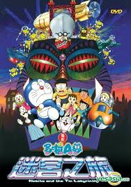 Doraemon , doremon,