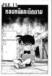 Conan โคนัน ยอดนักสืบรุ่นจิ๋ว เล่ม 6