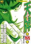 「[松原利光] リクドウ 第01-11巻」の画像検索結果