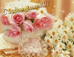 Поздравляем Елену(Лёлюшка ) с годовщиной свадьбы!!!!! Images?q=tbn:ANd9GcSDDbwoovk7fXAL2oMhKa1-PLgq6vQZCX5neWxgXzfKSU7Q6j-edA